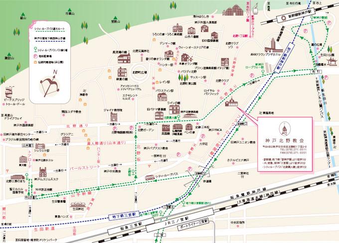 北野異人館 マップ