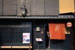 京都の路地裏散歩(Part 4)