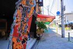 京都 一条妖怪ストリート