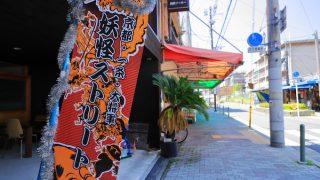 京都 妖怪ストリート