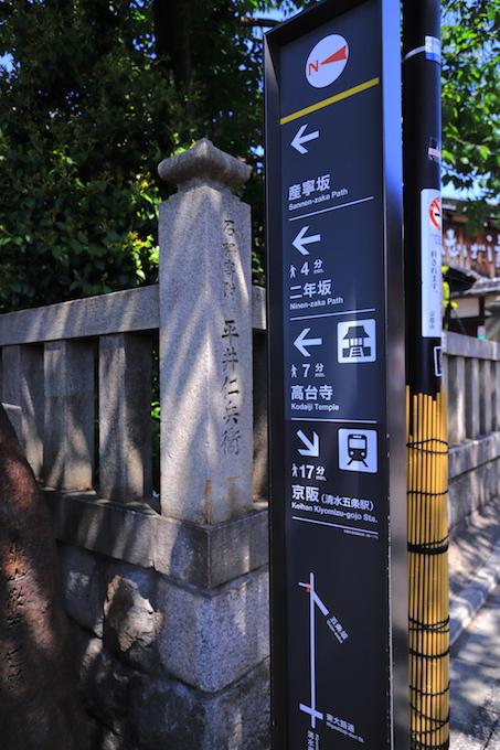 京都 産寧坂