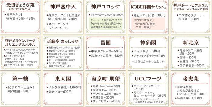 神戸美食全席 KOBE満福キッチン