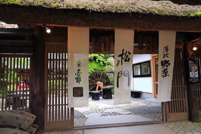 京都 大原 志野 松門