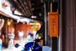京都の路地裏散歩(Part 3)