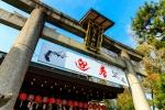 京都 護王神社 2021